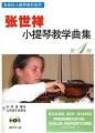 Zhang Shi-Xiang Progressive Violin Repertoire